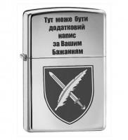 Запальничка СтратКом ЗСУ