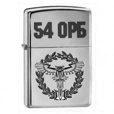 Запальничка 54 ОРБ