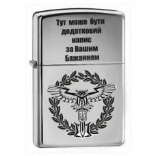 Купить Запальничка Розвідка в интернет-магазине Каптерка в Киеве и Украине