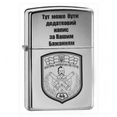 Запальничка 44 ОАБр