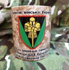 Керамічна чашка 17 ОТБр ЗСУ (піксель) з новим знаком бригади