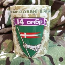 Керамічна чашка 14 ОМБр ЗСУ (піксель)