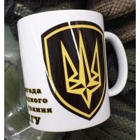 Керамічна чашка Бригада Швидкого Реагування НГУ