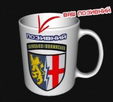 Керамічна чашка 1 Галицько-Волинська радіотехнічна бригада з позивним на замовлення