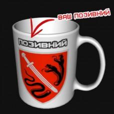 Керамічна чашка 138 ЦСпП ВСП з позивним на замовлення