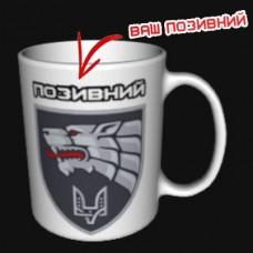 Керамічна чашка 142 НЦ ССО  з позивним на замовлення
