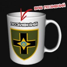 Керамічна чашка 28 ОМБр з позивним на замовлення