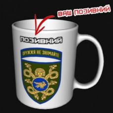 Керамічна чашка 53 ОМБр з новим знаком Оружжя не знімайте Позивний на замовлення