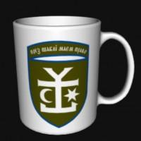 Керамічна чашка 54 ОМБр біла
