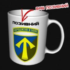 Керамічна чашка 57 ОМПБр зі знаком Народжені в боях з позивним на замовлення