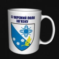 Керамічна чашка 57 окремий полк зв'язку