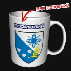 Керамічна чашка 57 окремий полк зв'язку з позивним на замовлення