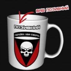 Керамічна чашка 72 ОМБр ім. Чорних Запорожців з позивним на замовлення