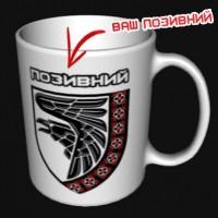 Керамічна чашка 93 ОМБр Холодний Яр Знак вишиванка позивний на замовлення