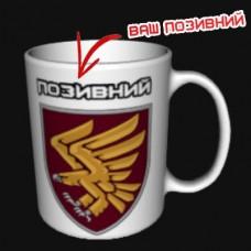 Керамічна чашка 95 ОДШБр з позивним на замовлення