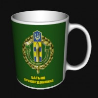 Керамічна чашка Державна Прикордонна Служба Батько прикордонника
