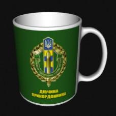 Керамічна чашка Державна Прикордонна Служба Дівчина прикордонника
