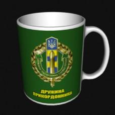 Керамічна чашка Державна Прикордонна Служба Дружина прикордонника