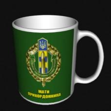 Керамічна чашка Державна Прикордонна Служба Мати прикордонника