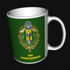 Керамічна чашка Державна Прикордонна Служба Син прикордонника
