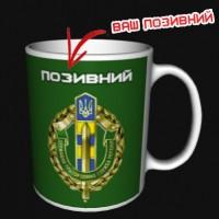 Керамічна чашка ДПСУ з позивним на замовлення, чи іншим написом