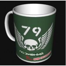 Керамічна чашка 79 бригада ВДВ ДШВ знак з броні Позивний на замовлення