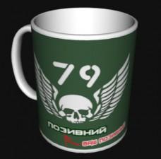 Купить Керамічна чашка 79 бригада ВДВ ДШВ знак з броні Позивний на замовлення в интернет-магазине Каптерка в Киеве и Украине