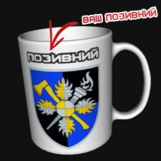 Керамічна чашка Об'єднаний навчально-тренувальний центр З позивним на замовлення