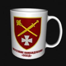 """Керамічна чашка Оперативне командування """"Захід"""" (біла)"""