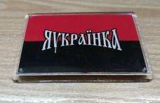 Магніт Я українка ( на червоно-чорному фоні)