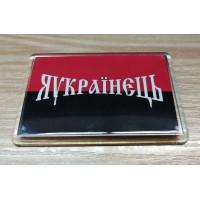 Магніт Я українєць (на червоно-чорному фоні)