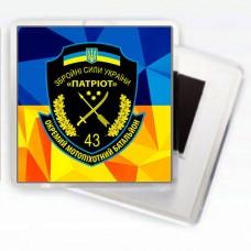 Купить Магнітик 43 Окремий Мотопіхотний Батальйон Патріот в интернет-магазине Каптерка в Киеве и Украине