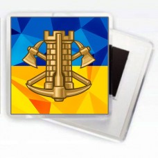 Купить Магнітик Інженерні війська в интернет-магазине Каптерка в Киеве и Украине