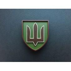 Магнітик Нарукавний знак Міністерство Оборони