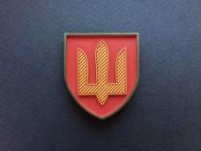 Магнітик Нарукавний знак ракетних військ і артилерії Сухопутних військ ЗСУ