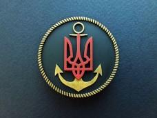 Магнітик Нарукавний знак військ берегової оборони Військово-морських сил ЗСУ