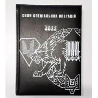Щоденник ССО Чорний Датований 2022 рік