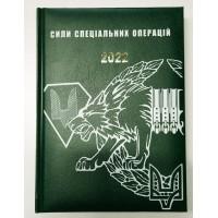 Щоденник ССО Зелений Датований 2022 рік