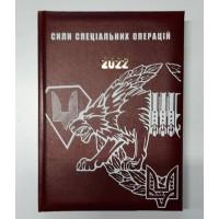 Щоденник ССО бордовий Датований 2022 рік