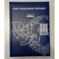 Щоденник ССО Синій Датований 2022 рік