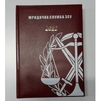 Щоденник Юридична служба Бордовий Датований 2022 рік