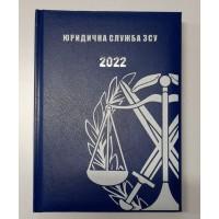 Щоденник Юридична служба Синій Датований 2022 рік