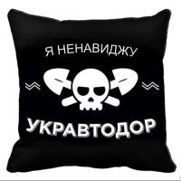 Декоративна подушка Я ненавиджу укравтодор!