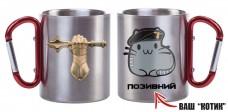 Термочашка Танковий котик ) позивний на замовлення