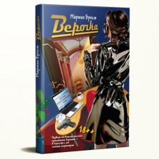 Купить Книга Верочка з підписом автора Мартин Брест в интернет-магазине Каптерка в Киеве и Украине