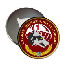 Купить Відкривачка з магнітом 1 ДШБ 79 ОДШБр в интернет-магазине Каптерка в Киеве и Украине