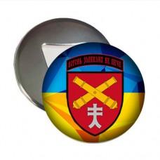 Купить Відкривачка з магнітом 44 ОАБр в интернет-магазине Каптерка в Киеве и Украине