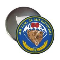 Відкривачка з магнітом 88 ОБ МП