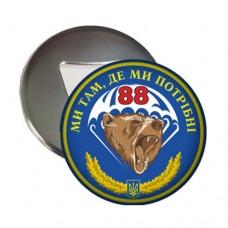 Купить Відкривачка з магнітом 88 ОБ МП в интернет-магазине Каптерка в Киеве и Украине
