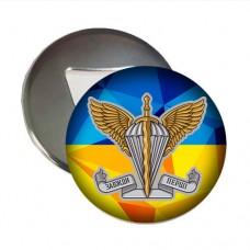 Купить Відкривачка з магнітом знак ДШВ в интернет-магазине Каптерка в Киеве и Украине